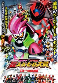 A GUIDE TO THE KAMEN RIDER FRANCHISE - THE GUIDE
